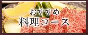おすすめ料理コース