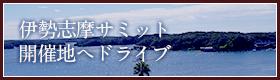 伊勢志摩サミット開催地をめぐるコース